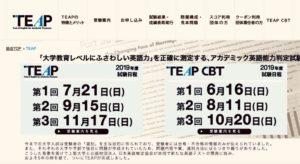 teap 2019年の日程