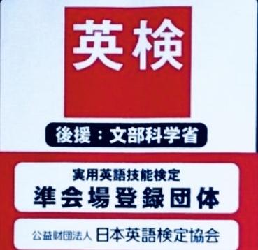 資格試験 その② 英検