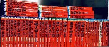 個別指導塾YESの赤本ライブラリー