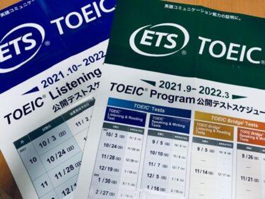 最新TOEIC情報2021後半